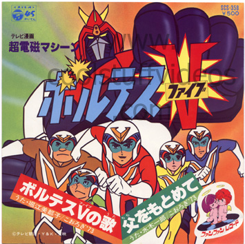 Voltes 5 Wallpaper http://allabout-animeontv.blogspot.com/2012/08/voltus-v-1977-wallpaper.html