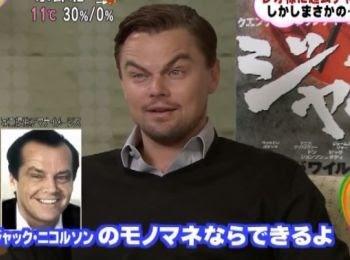 Leonardo DiCaprio imite Jack Nicholson comme un chef