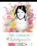Анна Солнышкина