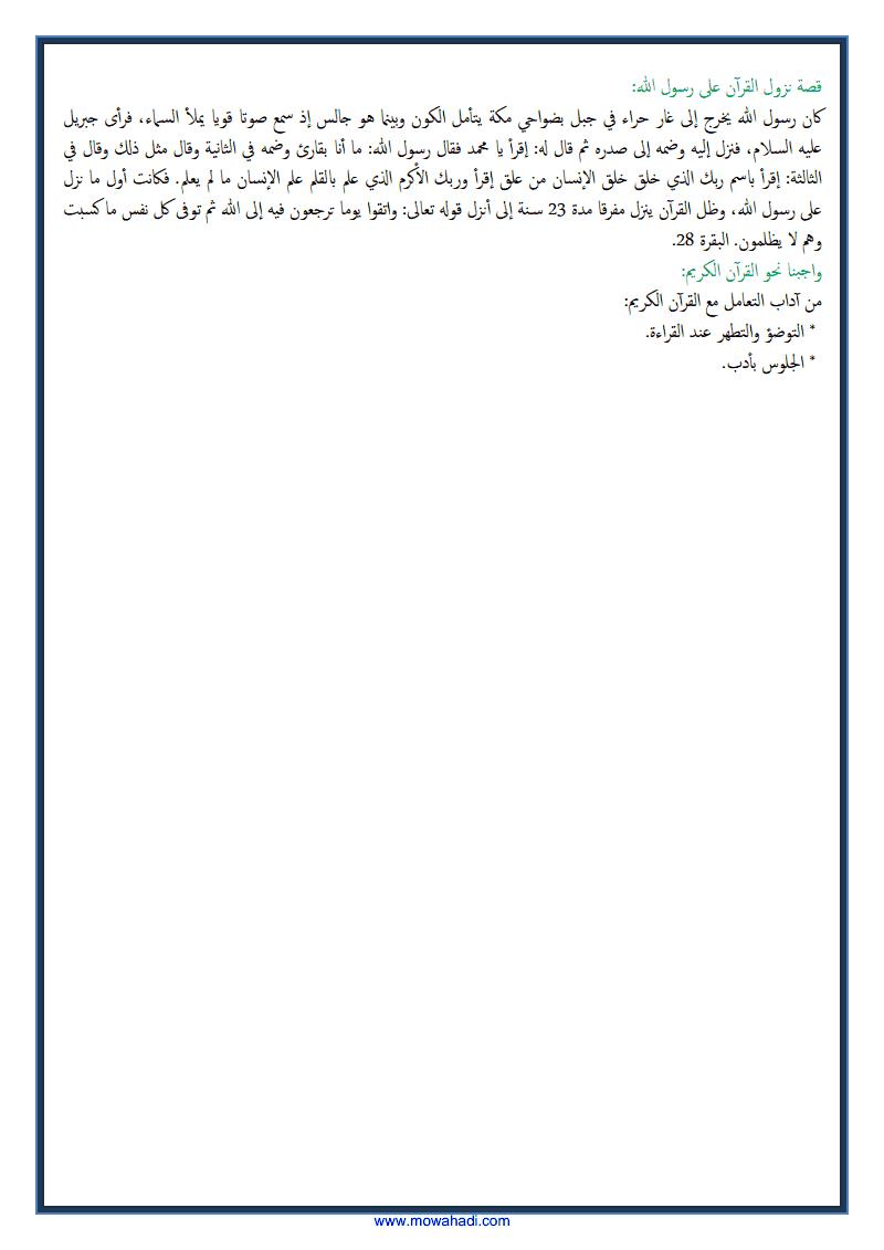 التعريف بالقران الكريم-1