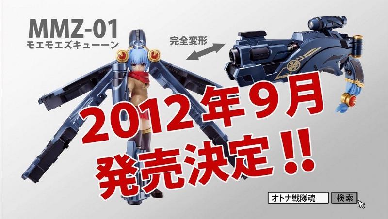 Hikōnin Sentai Akibaranger (le Sentai Otaku non-officiel!)  MMZ-01_1