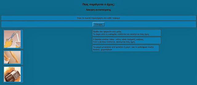 http://online.eduportal.gr/a/fe/ixos/0.htm