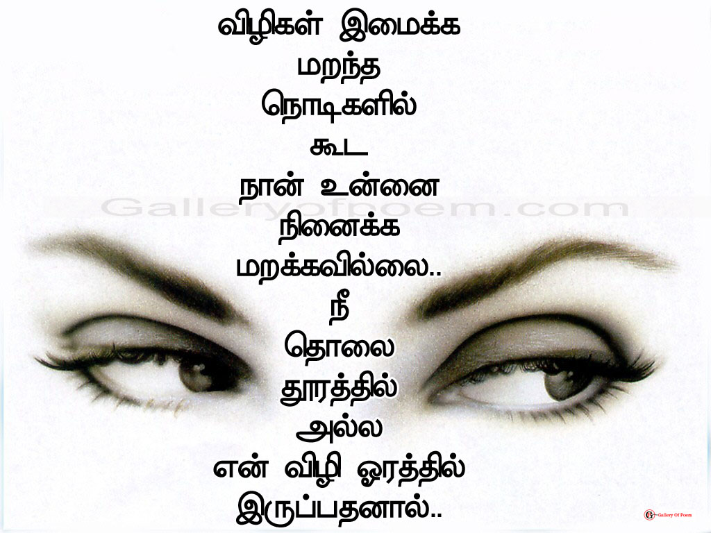 Jiffriya Jeely Poems Tamil Love Quote Cute