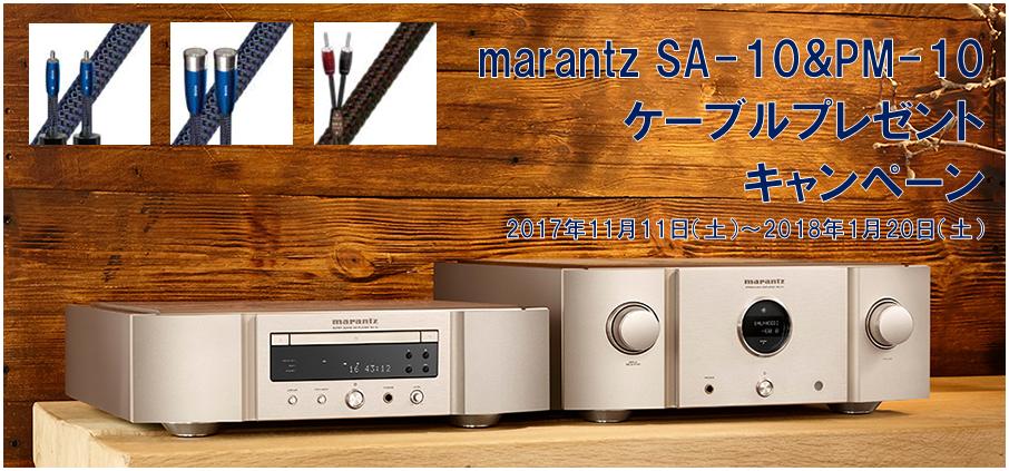 marantz・SA-10&PM-10・ケーブルプレゼント・キャンペーン実施中。