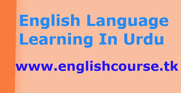 English Language Learning In Urdu