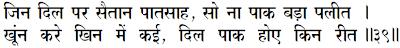 Sanandh by Mahamati Prannath - Chapter 21 Verse 39