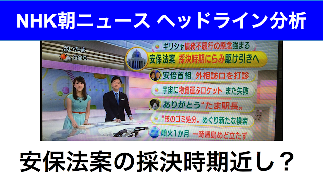 自民党勉強会「文化芸術懇話会」NHK朝ニュース