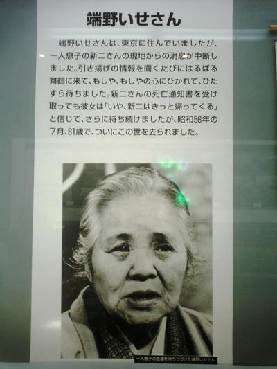 ツーリズム日本: 岸壁の母「端野...