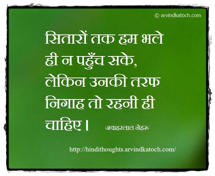 Jawaharlal Nehru, Eyes, Stars, Hindi, Thought, Quote