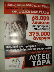 Η απόγνωση των Ελλήνων επαγγελματιών.