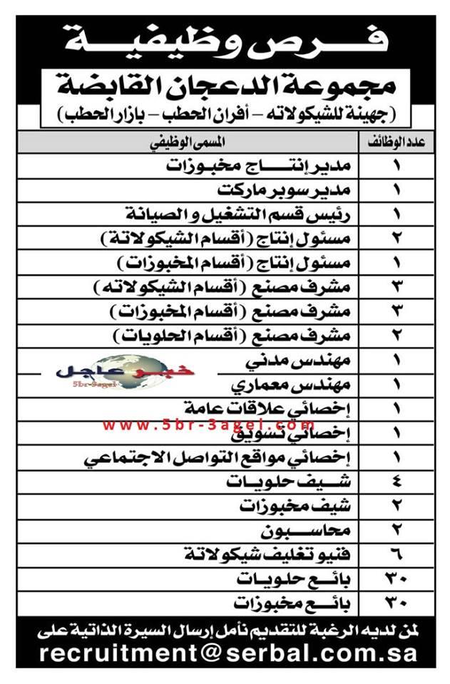 وظائف مجموعة الدعجان القابضة لخريجى الكليات والدبلومات منشور الاهرام 7 / 8 / 2015