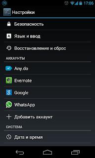 udalennoe-upravlenie-telefonom-planshetom-android-google-android-device-manager