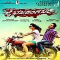 Jai Bajrangbali Kannada Movie Review