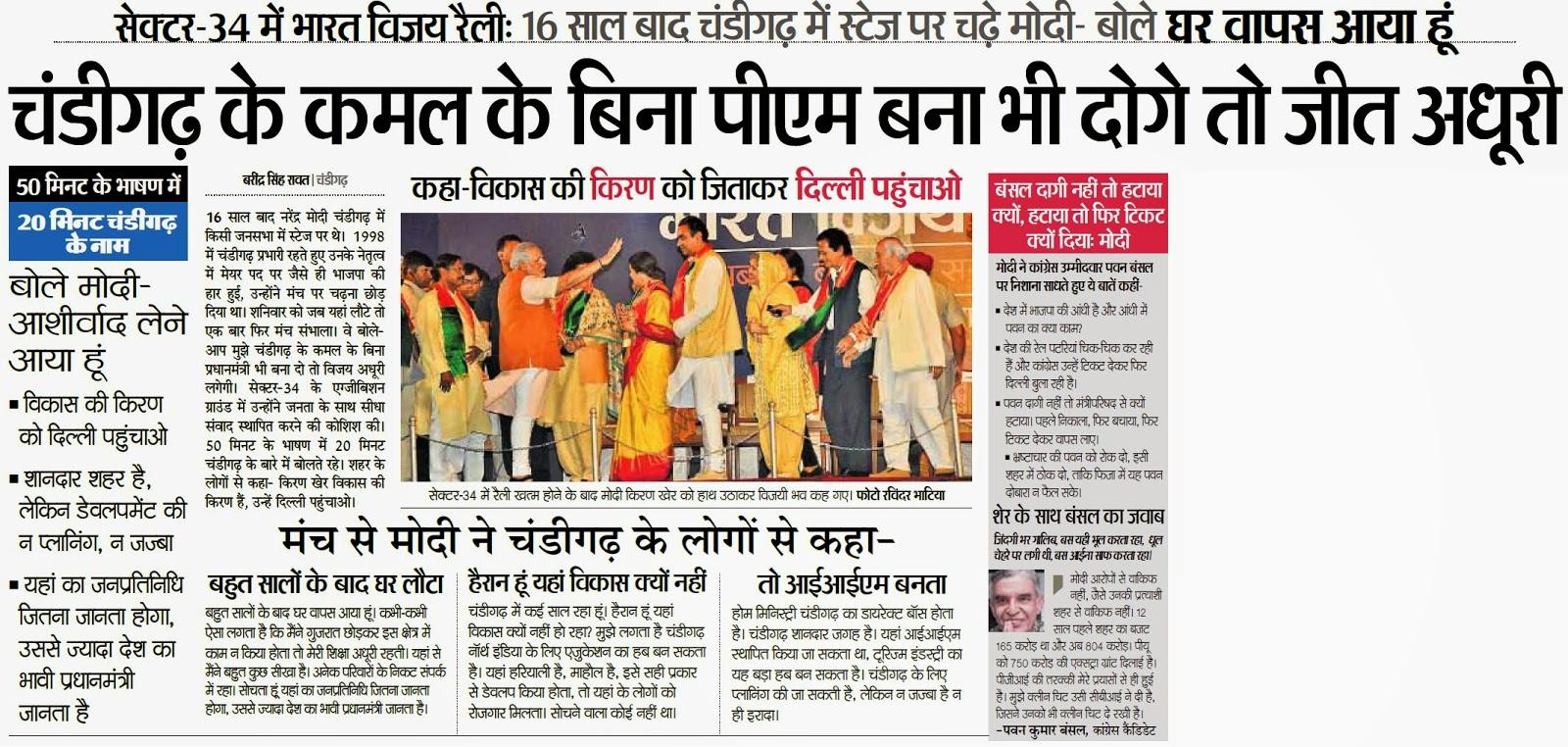 सेक्टर 34 में रैली खत्म होने के बाद मोदी किरण खेर को हाथ उठाकर विजयी भव कह गए। साथ में पूर्व सांसद सत्य पाल जैन व अन्य भाजपा नेता