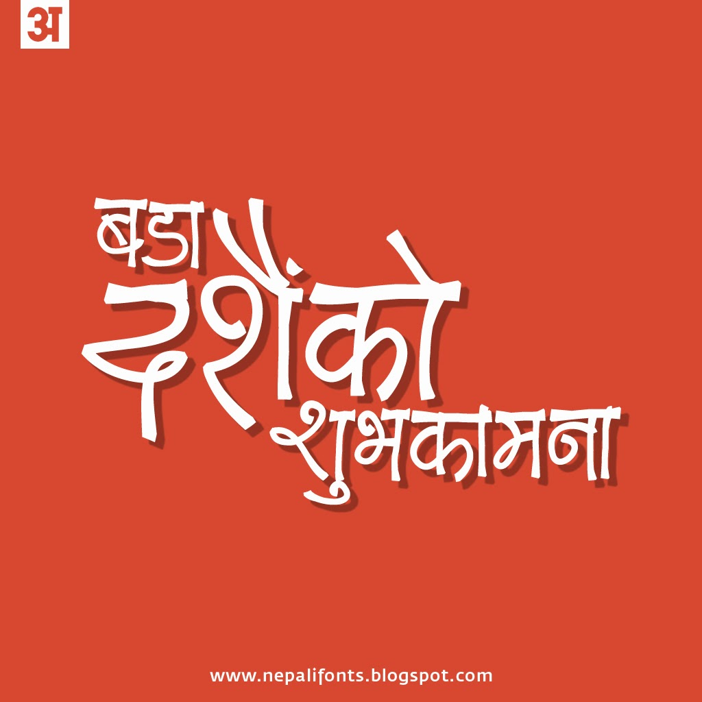 Happy Dashain 2070 Greetings and Wallpapers 2013