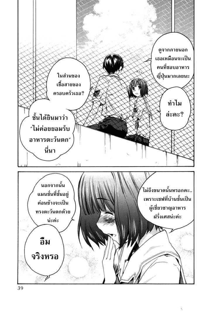 อ่านการ์ตูน KimiKiss – Various [Mizuki] 2 ภาพที่ 11