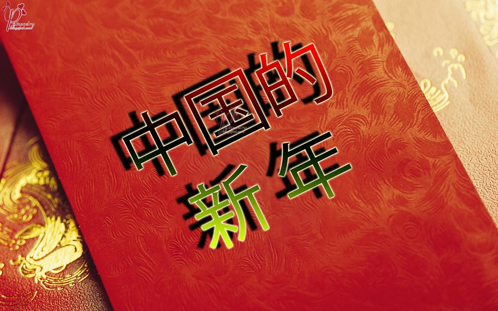 Chinese-Happy-New-Year-Wish-Image-Wide
