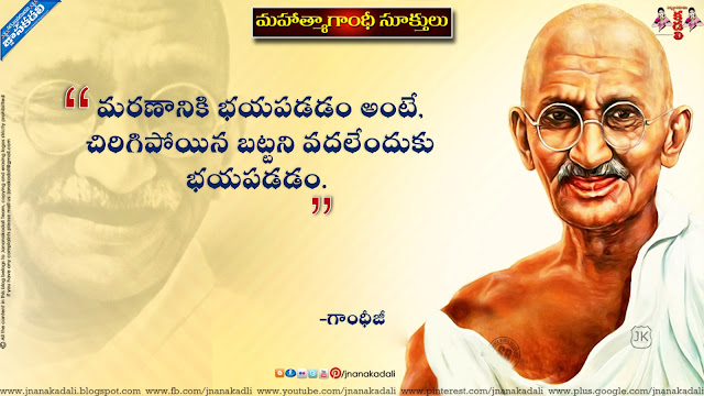 Here is a Best and Nice Gandhiji Sayings in Telugu Language, Simple Telugu Education Quotations and Wallpapers, Telugu Top Mahatma Gandhi Sayings and Good Reads for Students, Telugu Latest 2016 Mahatma Gandhi Sayings and Images, Success of Life Quotes in Telugu, Daily Telugu Motivated Messages and Good Reads in Telugu Language, Telugu Latest Inspiring Words and Good Images in Telugu, Gandhi HD Wallpapers with Telugu Quotations,Mahatma Gandhi Inspiring Quotations and Sayings on Education