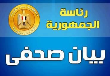 البيان الصحفي للمتحدث الرسمي باسم الرئاسة المصرية 2-7-2013 - Egypt-Presidential-Spokesman-2-7-2013