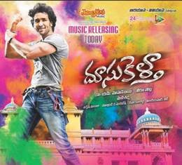 Doosukeltha Telugu movie Songs
