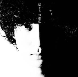 Tsuduku Band つづくバンド - Hajimari no Gunzo  始まりの群像