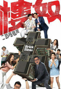 Brick Slaves / 樓奴