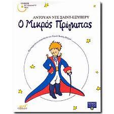 Ακούω παιδικά βιβλία on line!