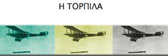 Η ΤΟΡΠΙΛΑ