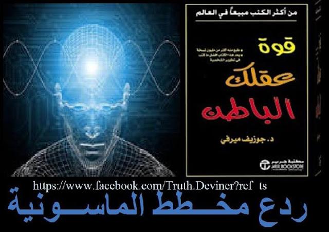 """تحميل كتاب """"قوة عقلك الباطن"""""""