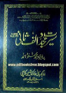 Seerat Mujaddid Alf e Sani r.a Urdu Book