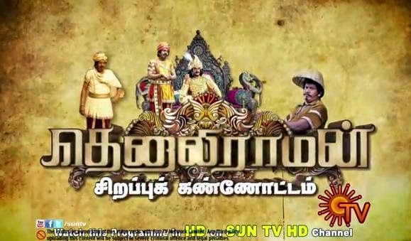 Thenaliraman Sirappu Kannottam | Dt 01-05-14 Sun Tv  May Day Special Full Program Show Youtube HD Watch Online