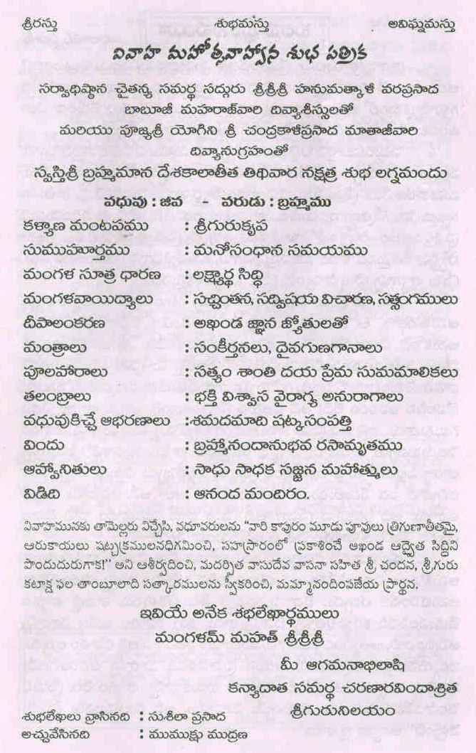 MARRIAGE INVITATION FORMAT IN TELUGU
