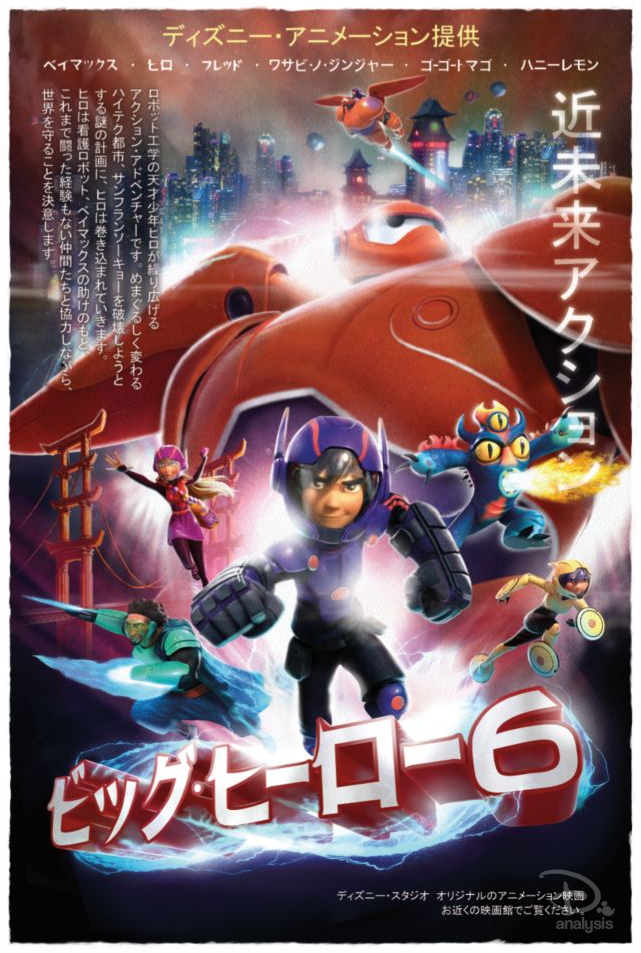 Monde Animation New Posters For Disney Big Hero 6