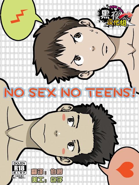 Tsukumo Gou(JukeBOX), yaoi, shota, No sex No Teen!,