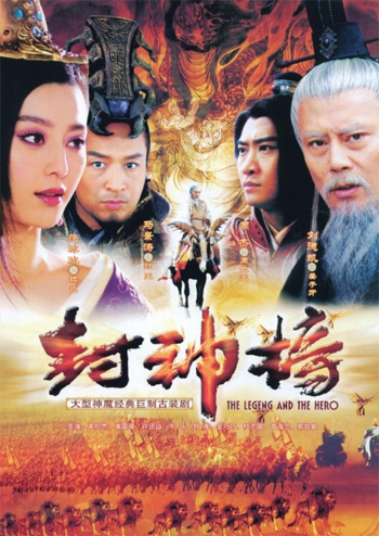 Đắc Kỷ Trụ Vương 1  - The Legend And The Hero 1 (2007)