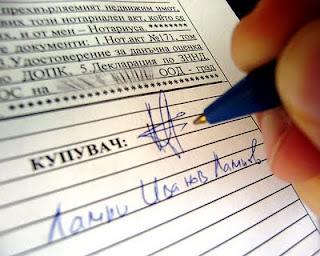 нотариус съвет как покупка измама