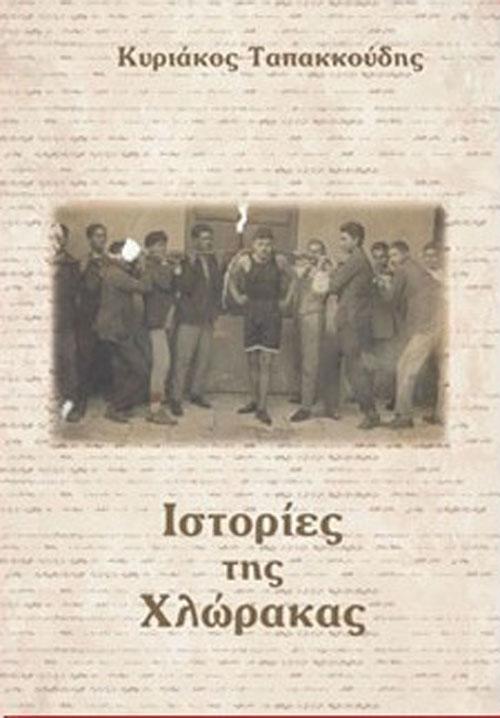 ΟΛΟ ΤΟ ΕΡΓΟ ΣΕ ΜΟΡΦΗ PDF: