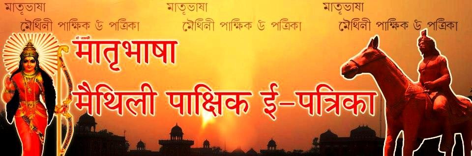 MAATRIBHASHA