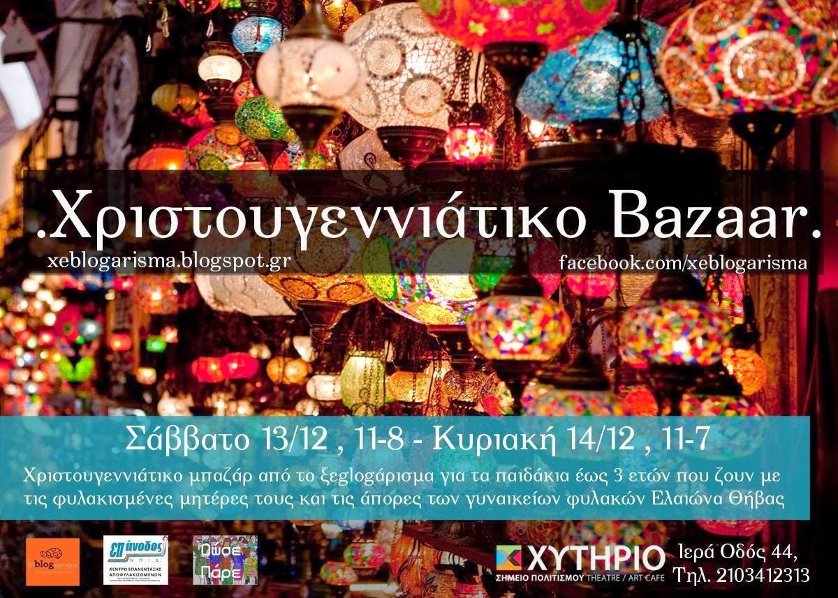 http://xeblogarisma.blogspot.gr/