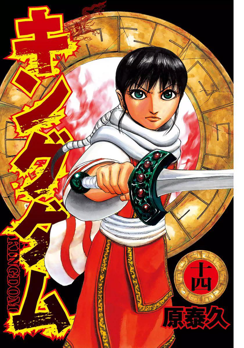 Kingdom – Vương Giả Thiên Hạ (Tổng Hợp) chap 141 page 3 - IZTruyenTranh.com