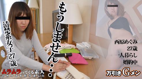 JAV Uncensored Megumi Nishihara102215 301
