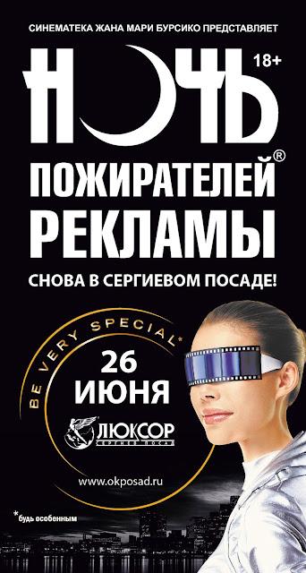 Ночь пожирателей рекламы Сергиев Посад