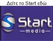 http://www.startmedia.gr/