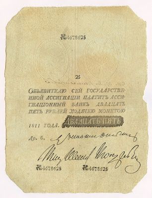 Russia old money State Assignat 25 Assignation rubles