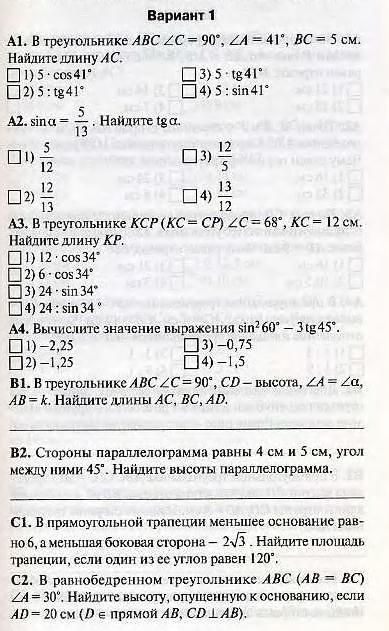 Математическая мозайка Тесты по геометрии Тест17 Обобщение темы Подобные треугольники