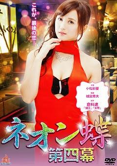 Neon Butterfly PART 4 starring Ayaka Komatsu