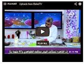 برنامج أكله من بلدى مع الشيف محمود عطية الثلاثاء 19-8-2014