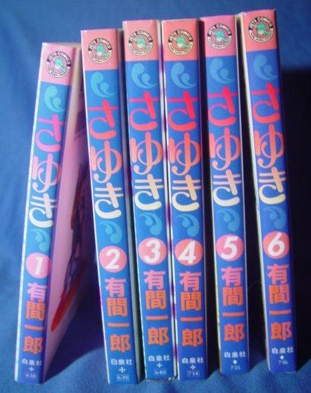 Sayuki ( Arima Ichiro ) Vol 1 ~ 6 Japanese Version
