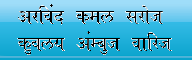 Ajay Hindi font download