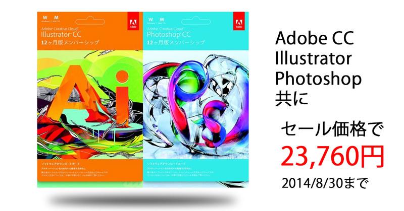 期間限定!『Adobe Photoshop CC 12か月版』と『Adobe Illustrator CC 12か月版』がセール価格!